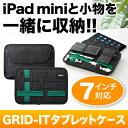 GRID-IT タブレットケース iPad mini・Nexus7 8インチ [CPG41BKT]【Cocoon】