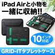 【送料無料】GRID-IT タブレットケース iPad Air・10インチ対応 [CPG46BKT]【Cocoon】