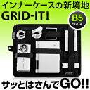 GRID-IT B5サイズ ガジェット&デジモノアクセサリ固定 [CPG7]【Cocoon】【ネコポス対応】【楽天BOX受取対象商品】