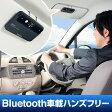 【送料無料】車載Bluetoothハンズフリーキット 車のサンバイザーに取り付けて使える iPhoneSE/6s/6sPlus・スマートフォン(スマホ)対応 [GBC-1000]【サンワダイレクト限定品】