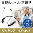 【送料無料】Bluetoothイヤホン ワイヤレス 音楽・通話対応 Bluetooth4.0 iPhoneSE/6s/6sPlus・iPad・スマートフォン(スマホ)対応 高音質apt-x対応 ウェアラブル ネックバンドヘッドセット[GBH-S710]【サンワダイレクト限定品】