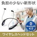 【送料無料】Bluetoothイヤホン ワイヤレス 音楽・通話対応 Bluetooth4.0 iPhoneSE/6s/6sPlus・iPad・スマートフォン(スマホ)対応 高音質apt-x対応 ウェアラブル ネックバンドヘッドセット [GBH-S710]【サンワダイレクト限定品】