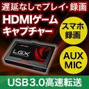 ゲームキャプチャーボード(Aver Media・HDMI・パススルー機能・録画・ライブ配信・1080p/60fps・PS4)[GC550]【アバーメディア】【送料無料】