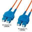 【送料無料】光ファイバーケーブル 5m SC-SCコネクタ 50ミクロン 光ケーブル [HKB-CC5-5K]【サンワサプライ】
