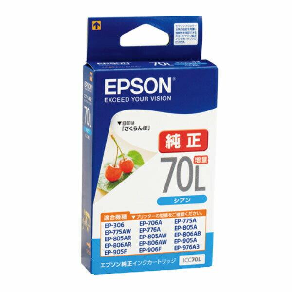 エプソン 純正インク ICC70L (シアン・増量) カラリオColorio対応 インクカートリッジ さくらんぼ 【EPSON】