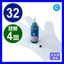 【激安アウトレット】【訳あり】詰め替えインク エプソン ICC32 約4回分 (シアン・60ml) EPSON ヒマワリ [INK-32C60N]