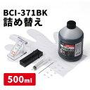 【送料無料】詰め替えインク 大容量 キャノン BCI-371BK 83回分 (染料ブラック・500m) Canon キヤノン 詰替えインク[INK-C371B5...