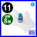 詰め替えインク ブラザー LC11C 約8回分 (シアン・60ml) brother [INK-LC11C60] 【サンワサプライ】