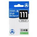 ブラザー LC111BK対応 (ブラック) JITリサイクルインク 日本製 国産 brother 再生インク[JIT-B111B]【ジット】