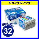 【送料無料】リサイクルインクカートリッジ エプソン IC6CL32互換 (6色セット B・C・M・Y・LC・LM) EPSON ヒマワリ 日本製 【ジット】