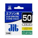 エプソン ICBK50対応 (ブラック) JITリサイクルインク 日本製 国産 EPSON 風船 再生インク[JIT-E50BZ]【ジット】