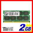 【送料無料】Transcend 増設メモリー 2GB ノートPC用 SODIMM DDR3-1333 PC3-10600 PCメモリ メモリーモジュール [JM1333KSU-2G]【ネコポス対応】【楽天BOX受取対象商品】