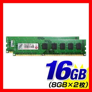 増設メモリー16GB(8GB×2枚)デスクトップ用メモリSDRAMDDR3-1600PC3-12800TranscendメモリモジュールPCメモリ