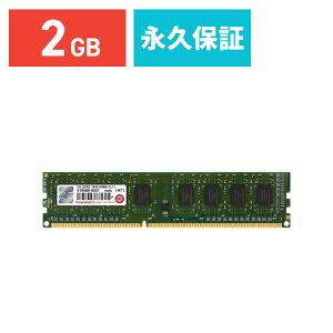 ���ߥ��2GB�ǥ����ȥå�PC�ѥ���SDRAMPC3-12800DDR3-1600Transcend����⥸�塼��PC����
