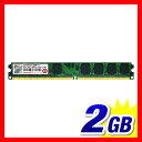 【送料無料】Transcend 増設メモリー 2GB デスクトップ用 SDRAM DDR2-667 PC2-5300 PCメモリ メモリーモジュール [JM66...