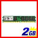 【送料無料】Transcend 増設メモリー 2GB デスクトップ用 SDRAM DDR2-800 PC2-6400 PCメモリ メモリーモジュール [JM800QLU-2G]【ネ...