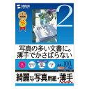 写真光沢紙 デジカメ 写真用紙 フォト光沢 薄手 A4 100枚 [JP-EK6A4-100]【サンワサプライ】
