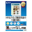 印刷用紙 A4 50枚 ファイン インクジェット[JP-EM2NA4N]【サンワサプライ】【ネコポス対応】【楽天BOX受取対象商品】
