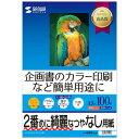 【送料無料】インクジェット用紙(スーパーファイン・A3・100枚×2セット)[JP-EM4NA3N2-2]