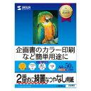 印刷用紙 A4 50枚 スーパーファイン インクジェット[JP-EM4NA4N]【サンワサプライ】【ネコポス対応】【楽天BOX受取対象商品】