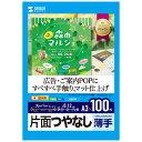 インクジェット用スーパーファイン用紙(A3サイズ・100枚入り) [JP-EM5NA3-100]