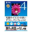 インクジェット両面印刷用紙(A4サイズ 薄手 20枚入×3セット) [JP-ERV4NA4N-3]