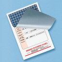 インクジェット 親展はがき 個人情報保護 一面付 目隠しシール はがきサイズ 20枚 [JP-HKS...