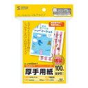 印刷用紙(マルチプリンタ対応 はがきサイズ 厚手 増量 100枚)[JP-MT02HKN-1]