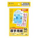印刷用紙(マルチプリンタ対応 はがきサイズ 厚手 50枚)[JP-MT02HKN]【ネコポス対応】【楽天BOX受取対象商品】