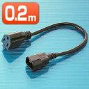 電源コード 0.2m 電源アダプタ用 3P-3P [KB-DA302K]【サンワサプライ】