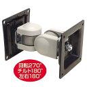 【送料無料】液晶モニターアーム 壁面取付タイプ 小型 ディスプレイアーム [LA-17G]【ウィンテクノ】