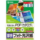 フォト光沢紙(カラーレーザー用・厚手・A3・100シート)