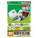 半光沢紙(カラーレーザー用・薄手・A4・50シート)