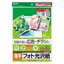フォト光沢紙(カラーレーザー用・薄手・A4・30シート)