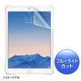iPad Air2 液晶フィルム ブルーライトカット フィルム指紋防止フィルム 光沢フィルム [LCD-IPAD6BC]【サンワサプライ】