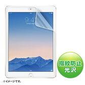 iPad Air2 液晶フィルム 指紋防止フィルム 光沢フィルム [LCD-IPAD6FP]【サンワサプライ】