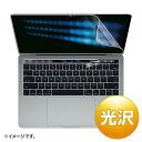 MacBook Pro用液晶保護フィルム(13インチ Touch Bar搭載モデル対応 光沢)[LCD-MBR13KFT]