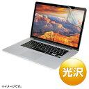 【激安アウトレット】【訳あり】MacBook Pro Retina ディスプレイモデル 液晶フィルム 光沢フィルム [LCD-MBR15KF]【サンワサプライ】