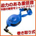 ステレオイヤホン 巻き取り式 カナル型 ブルー iPodにも対応 [MM-HP106BL] 【サンワサプライ】