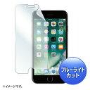 【激安アウトレット】【訳あり】iPhone8 Plus/iPhone 7 Plus 液晶保護フィルム( ブルーライトカット 指紋/反射防止)[PDA-FIP66BCAR]【ネコポス対応】【楽天BOX受取対象商品】