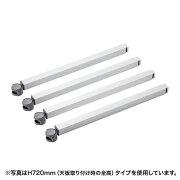 SH-MDキャスター脚(H700mm)[SH-MDL70C]【送料無料】