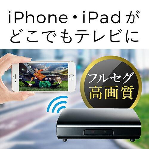 ワイヤレス フルセグチューナー iPhone・iPad専用 ワンセグより断然キレイ 高画質 地デジ 無線 WiFi・LTE・4G対応[STV100]【サンワダイレクト限定品】【送料無料】