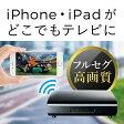 【送料無料】ワイヤレス フルセグチューナー iPhone・iPad専用 ワンセグより断然キレイ 高画質 地デジ 無線 WiFi・LTE・4G対応[STV100]【サンワダイレクト限定品】