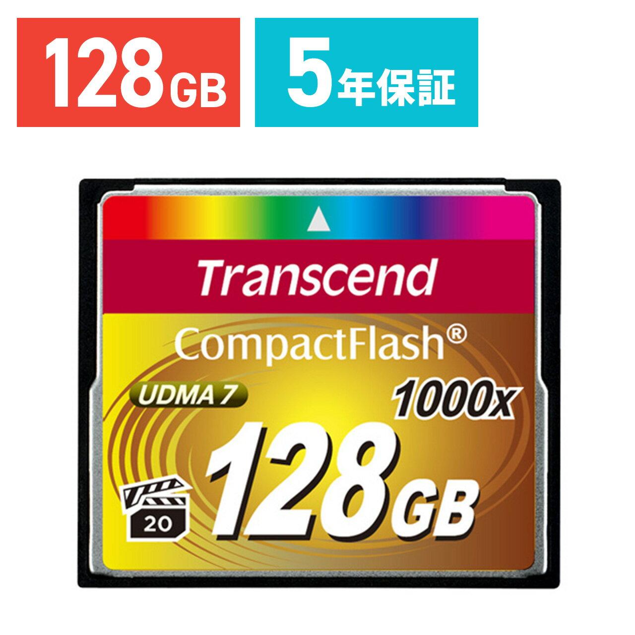 【送料無料】Transcend コンパクトフラッシュ 128GB 1000倍速 永久保証 [TS128GCF1000]