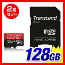 【12月1日値下げしました】【まとめ割 2個セット】Transcend microSDカード 128GB Class10 UHS-1 永久保証 マイクロSD microSDXC SDアダプタ付 最大転送速度60MB/s 400x クラス10 [TS128GUSDU1P--2] 【ネコポス対応】【楽天BOX受取対象商品】【送料無料】