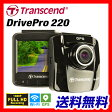 ショッピングドライブレコーダー 【送料無料】Transcend ドライブレコーダー【今だけおまけ付!】DrivePro 220 高画質フルHD GPS内蔵 常時録画 速度&衝突センサー搭載 microSD16GB付属 wi-fi搭載 ドラレコ 車載カメラ [TS16GDP220M-J]