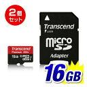 【まとめ割 2個セット】Transcend microSDカード 16GB Class10 UHS-I 永久保証 マイクロSD microSDHC SDアダプター付 クラス10 入学 卒..