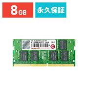 Transcend 増設メモリー 8GB ノートPC用 DDR4-2133 PC4-17000 SO-DIMM PCメモリ メモリーモジュール