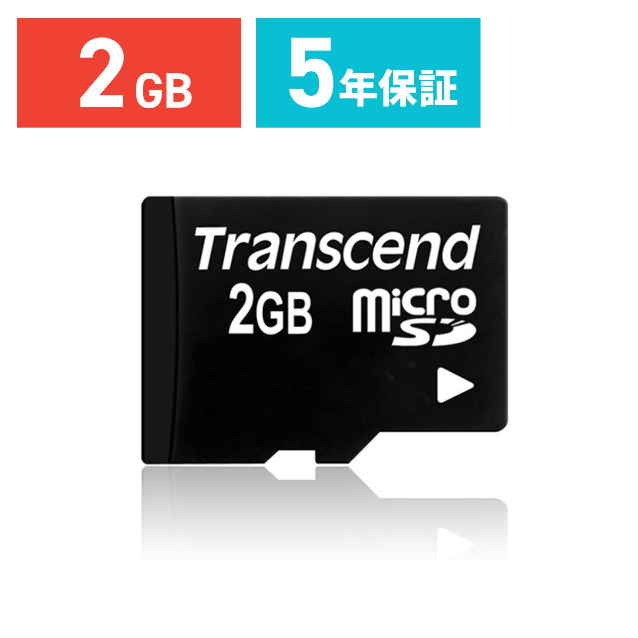 Transcend microSDカード 2GB 5年保証 マイクロSD 激安モデル スマホ SD 入学 卒業[TS2GUSDC]【ネコポス対応】【楽天BOX受取対象商品】