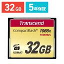 Transcend コンパクトフラッシュ 32GB 1066倍速 5年保証 [TS32GCF1000]【送料無料】